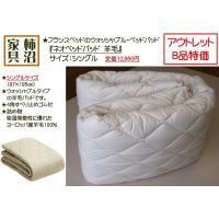 ※商品は、シングルサイズのベッドパッドです。   (サイズ97×195cm)  ★商品名  フランス...