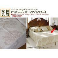 ★商品は、ベッドスプレッドです。   (シングルサイズ用 200×270cm) ※幅は200cmです...