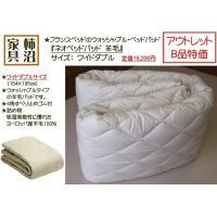 ※商品は、ワイドダブルサイズのベッドパッドです。   (サイズ154×195cm)  ★商品名  フ...