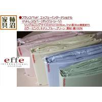 ★フランスベッド エッフェ(EFFE)インターナショナル  ボックス型シーツ シングルロングサイズ ...