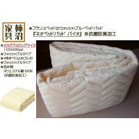 ※商品は、セミダブルロング(ロングサイズ)のベッドパッドです。  ★商品名  フランスベッド ネオベ...