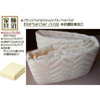 ベッドパッド セミシングル(SS) フランスベッド ネオベッドパッドバイオ 85×195cm ウォッシャブル・抗菌防臭加工