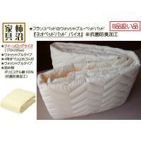 ※商品は、クイーンロングサイズのベッドパッドです。   (サイズ170×205cm)  ★商品名  ...