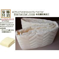 ※商品は、シングルロングサイズのベッドパッドです。   (サイズ97×205cm)  ★商品名  フ...