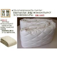 ※商品は、SS(セミシングル)サイズのベッドパッドです。   (サイズ85×195cm)  ★商品名...
