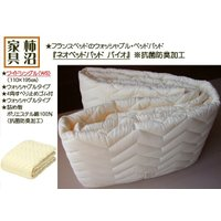 ※商品は、ワイドシングル(WS)サイズのベッドパッドです。   (サイズ110×195cm)  ★商...