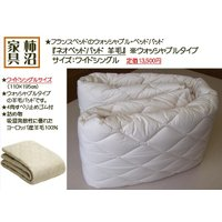 ※商品は、ワイドシングルサイズのベッドパッドです。   (サイズ110×195cm)  ★商品名  ...