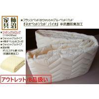 ※商品は、ワイドシングルロングサイズのベッドパッドです。  (サイズ110×205cm)  ★商品名...