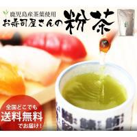 名 称: 粉茶  原材料: 緑茶   産 地: 鹿児島県   内容量: 1Kg  賞味期限:製造日よ...