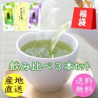 名称:深蒸し煎茶やぶきた茶100g    深蒸し特上茎茶100g    深蒸し芽茶100g  原材料...