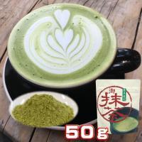 名 称: 抹茶   原材料: 緑茶   産 地: 愛知県   内容量: 50g   賞味期限:製造日...