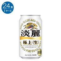 <商品概要> 【メーカー・輸入元】 :キリンビールマーケティング 株式会社 【容量・規格】 :350...