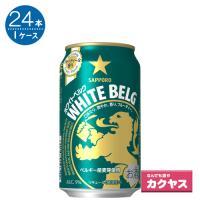 <商品概要> 【メーカー・輸入元】 :サッポロビール株式会社 【容量・規格】 :350ML 【アルコ...