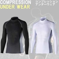 冷感+消臭 高い冷感機能を誇る特殊素材を使用(X-COOL)  BACK HIGH-NECKED LONG SLEEVES 長袖ハイネックシャツ 「JW-625」 アンダーウェア