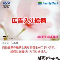 ■広告入りQUOカード 2000円 【有効期限:なし】 ポイント支払い・銀行振込決済・コンビニ決済OK