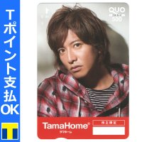 タマホーム(木村拓哉)のQUOカード500円 未使用です。  登録方法、使用方法、注意事項等はご購入...
