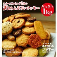 訳あり ふぞろいのクッキー クッキー 焼き菓子 12種類 1kg 山盛り わけあり ワケあり 大容量
