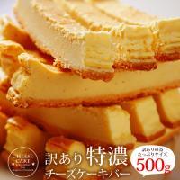 訳ありチーズケーキバー 5種から選べます  グルメ 濃厚チーズケーキバー/ワケあり/わけあり 高級チーズBUKO使用