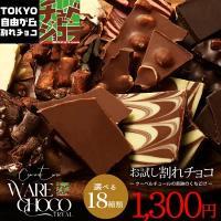 チュベ・ド・ショコラのお試し割れチョコ  送料無料 20種類から選べる チョコレート ポイント消化