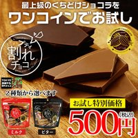 500円 送料無料 プティ割れチョコ チョコレート チョコ ミルク/ビターから選べます チョコ グルメ ポイント消化 90g