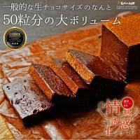 情熱と誘惑の生ショコラ 割れチョコ専門店の生チョコ 生チョコレート/ショコラティエ/東京自由 が丘/割れチョコレート