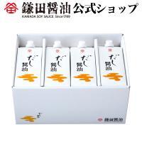 鎌田醤油 だし醤油 8本入 (500ml) 調味料  カマダ かまだ 和食 出汁 鰹節 ギフト 国産 かつお
