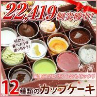 13,312個突破中!まるでケーキバイキング♪食べきりプチサイズの12種の手作りカップスイーツギフト...