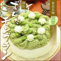 東北名物ずんだ枝豆スイーツ。珍しいケーキを誕生日等のギフトに、面白くて美味しい!東北名物の枝豆スイー...