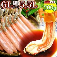 ≪特大6Lサイズ≫本ズワイガニの一番太い2本から取れる足の殻をとって蟹しゃぶ用にした物です。 最高級...