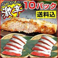 母の日ギフト 母の日 プレゼント 激辛 鮭 サケ 紅鮭 切り身 10パックセット 大辛 しょっぱい 【尾に近い部分も1から2切入ります】