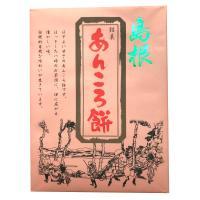 【商品内容】 島根あんころ餅(1箱12個)    ・パッケージデザイン等は予告なく変更する場合があり...