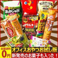 【セット内容】 合計11点 ベイクショコラ(10粒)×1袋、ハーベストチョコサンド(42g)×1袋、...