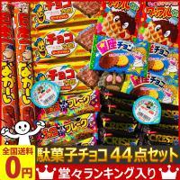 チョコ好き必見!溶けにくいチョコを集めた「人気駄菓子チョコお菓子お試し20点セット」 ゆうパケット便 メール便 送料無料