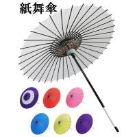 日本舞踊や歌舞伎などの伝統芸能舞台用の紙舞傘です。舞傘の柄(え)は、収納性の良い2本つなぎです。丁寧...
