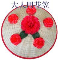 菅(すげ)製の花笠です。屋根に花が合計6つ、内側に鈴が2つ、アゴ紐が1つ付いています。周縁には赤布が...