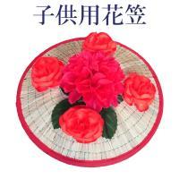 菅(すげ)製の子供用(3〜12歳)花笠です。屋根に花が合計5つ、内側に鈴が2つ、アゴ紐が1つ付いてい...
