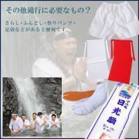 行衣・滝衣(白・綿100%) 行衣(ぎょうい)(ぎょうえ) 滝衣 滝行用の白装束 祭祀衣装 行者が身につける白衣 男女兼用 M/L