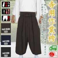 茶の野袴です。通常の袴とは異なり、脚部がズボンのように分かれており、裾が窄まっているので、ズボン感覚...