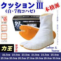 """力王祭足袋 """"クッション3(白/7枚コハゼ)"""" です。激しい動きのお祭には、この『クッション3』がお..."""