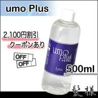 商品名称:umo plus ウモプラス 水溶性珪素 500ml メーカー:リンクス ブランド:umo...
