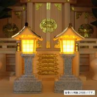 神棚には灯篭を。神前を照らし、心を清めるLEDの灯篭です。 ・一対(2本一組)です。 ・本物の光を灯...