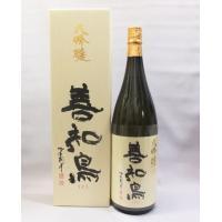 「田酒」の蔵元「西田酒造」の商品です。   ***【青森県】西田酒造*** ------------...