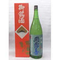 (クール便発送)飛露喜ひろき 吟醸 1,8L 日本酒(青ラベル)(箱入り)(2019年3月日付)