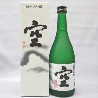 良質の山田錦から生まれた旨みと甘みの調和した、ふくよかな味わいの純米大吟醸。1年間の熟成期間を経て瓶...