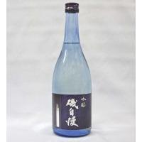 初冬の一時期、特別に手造りにて醸造した、しぼりたてのお酒です。 米と水と蔵人のハーモニーが生み出す、...