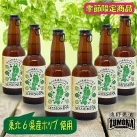 【東北6県産ホップ使用】ホップ農家と醸造家が奏でるSESSION IPA6本セット(限定醸造)