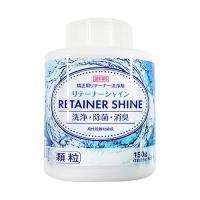 リテーナーシャイン 歯科用 矯正用リテーナー洗浄剤 150g
