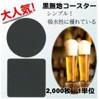 黒無地コースターは吸水性も良く、 シンプルでおしゃれなコースターです。  形は丸型と角丸型の2種類あ...