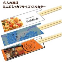 サイズ:巾37mm×130mm 商品詳細:よく使われている箸袋です。      フルカラーなので写真...