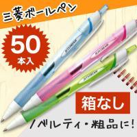 ●1本103円×50本(1単位)=5,150円(税抜き) ・新油性インクで、書き味なめらか。 ・新開...